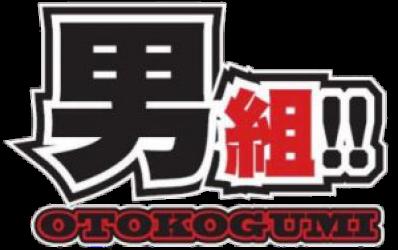 男組公式ウェブサイト